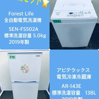 2019年❗️特割引価格★生活家電2点セット【洗濯機・冷蔵…