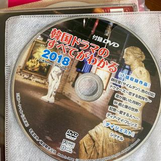 韓国ドラマのすべてがわかる2018 DVD