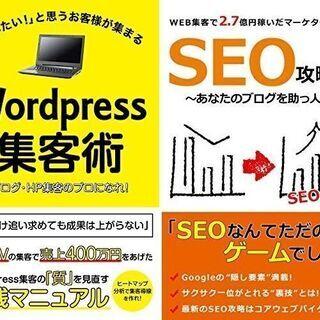 【1記事5000円:出版実績有り】SEOに強いブログの書き方を学...