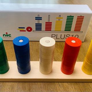 ニック社 プラス10 知育玩具