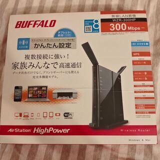 BUFFALO 無線LAN親機【WZR-300HP】
