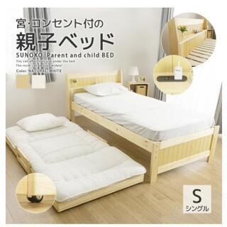 【商談中】親子ベッド スライドベッド 2人