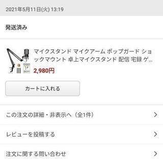 【ほぼ新品】HyperX QuadCast コンデンサーマイク+マイクアーム − 岐阜県