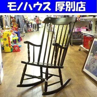 飛騨家具 ロッキングチェア 木製 揺り椅子 椅子 イス チェア ...
