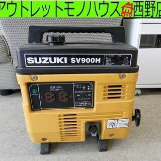 ジャンク品 ポータブル発電機 スズキ SV900H ガソリン 4...
