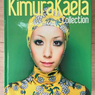 値下可⭐︎木村カエラ写真集Collection