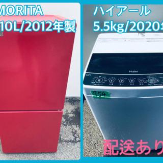 ⭐️2020年式⭐️ 一人暮らし応援!!最強割引★洗濯機/冷蔵庫!!