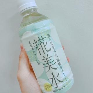 【ネット決済】糀美水350ml⚠️60%オフ