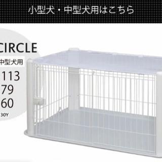 【ネット決済】犬のケージ(ゲージ)