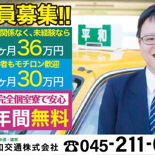 タクシー乗務員募集 タクシー未経験者は入社後6ヵ月間は月給36万...