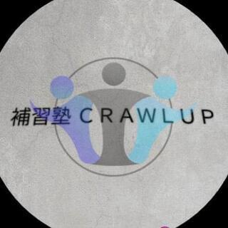 補習塾 CRAWL UPです。