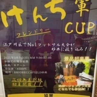 新規メンバー・個人参加・フットサル・江戸川区