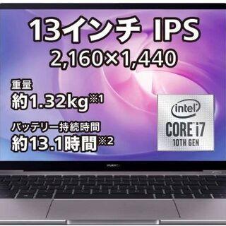 【ネット決済・配送可】【新品】HUAWEI MateBook 1...