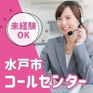 【No.6369】新規スタッフ大募集!!コールセンターで求人応募...