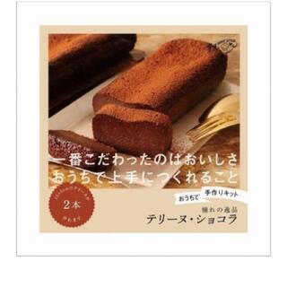 おうちでガトーショコラキット!計4個作れます。お得!