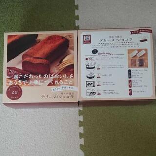 おうちでガトーショコラキット!計4個作れます。お得! − 山口県