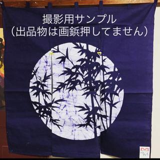【ネット決済・配送可】吉野窓風の藍染暖簾 のれん 町屋カフェに♪♫