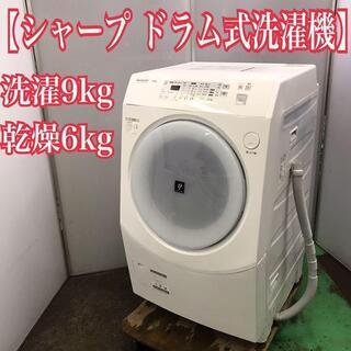 シャープ ドラム式洗濯機 洗濯9kg 乾燥6kg プラズマクラス...