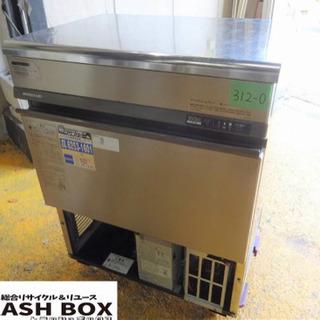 (312-0)ホシザキ 製氷機 キューブアイスメーカー IM-4...