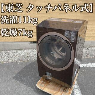 東芝 ドラム式洗濯機 マジックドラム タッチパネル式 洗濯11k...