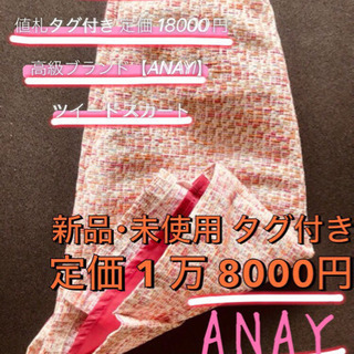 定価 18000円【新品・未使用 値札タグ付き】【ANAY…