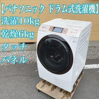 パナソニック ドラム式洗濯機 洗濯10kg 乾燥6kg タッチパネル