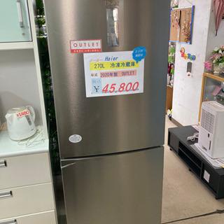 🏝Haier  冷蔵庫 270L 2020年製🏝