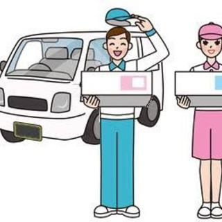 久喜市周辺エリア❗未経験者歓迎❗軽貨物ドライバー❗月収30万以上...