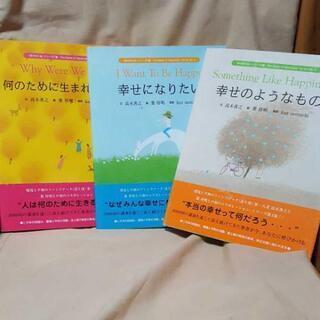 幸せのたねシリーズの3冊セット
