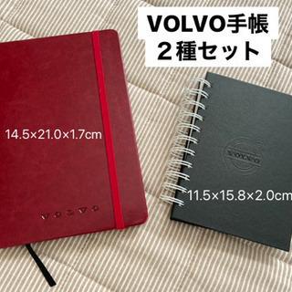 VOLVO手帳 2種セット