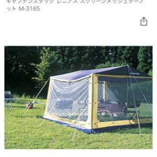 ☆キャプテンスタッグ 家族 タープ&テント セット‼︎