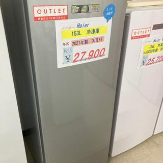 🏝Haier  冷凍庫 153L 2021年製🏝