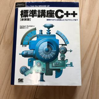 C++の本