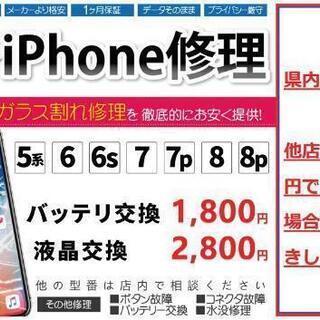 iphone修理/パソコン修理 1800円から 買取 デー…