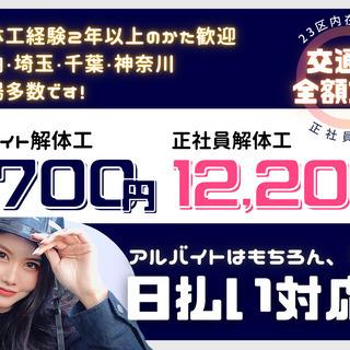 原宿駅直ぐの現場!5/18~21予定解体工募集(*^_^*)日勤...