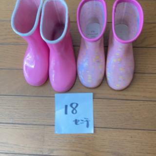 18センチ長靴