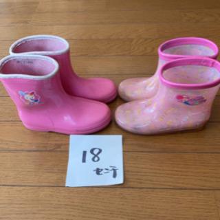 18センチ長靴 - 札幌市