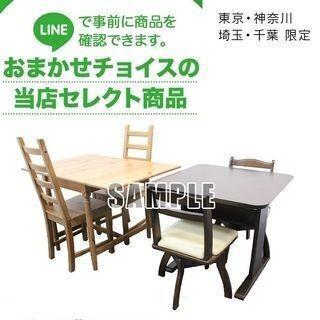 当店おまかせチョイス  中古  ダイニングテーブルセット(イス2...