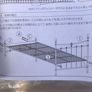 【未組立・未使用品】JKプランニング ベッド シングル th-0...