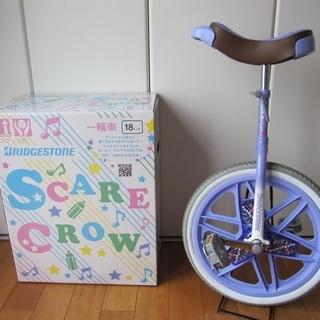 【ブリヂストン】スケアクロウ 一輪車  18 インチ ラベンダー