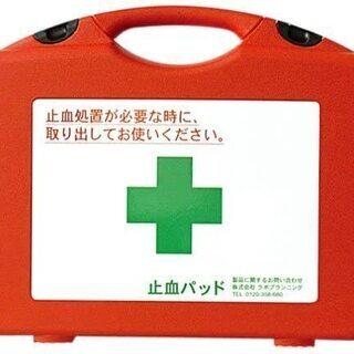 止血パッド用のケース譲って下さい