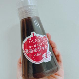 【ネット決済】オーガニック米あめジャムイチゴ⚠️100円