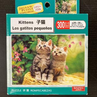 【暇つぶしにどーぞ🧩😆】子猫 ジグソーパズル 300ピース