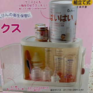 のせのせミルクボックス(哺乳瓶保管ケース)、おかゆ達人セット − 北海道
