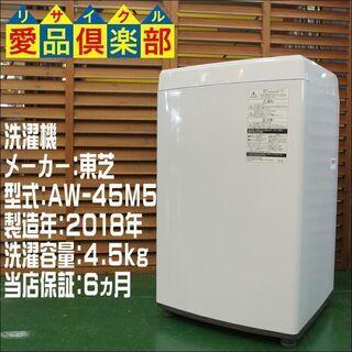【愛品倶楽部 柏店】東芝 4.5kg洗濯機 2018年製。配送設...