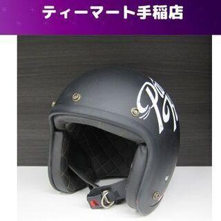 ジェットヘルメット ヒートグループ オイルショックデザインズ 5...
