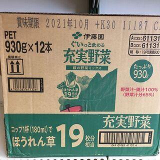 セール★早い者勝ち☆1250円 伊藤園 充実野菜 緑の野菜ミック...