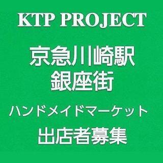 6月川崎駅東口銀座街ハンドメイドマーケット