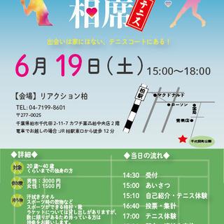 6/19【相席テニス】テニスイベント  softtennis b...