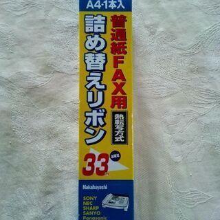【ネット決済・配送可】普通紙FAX用 詰め替えリボン